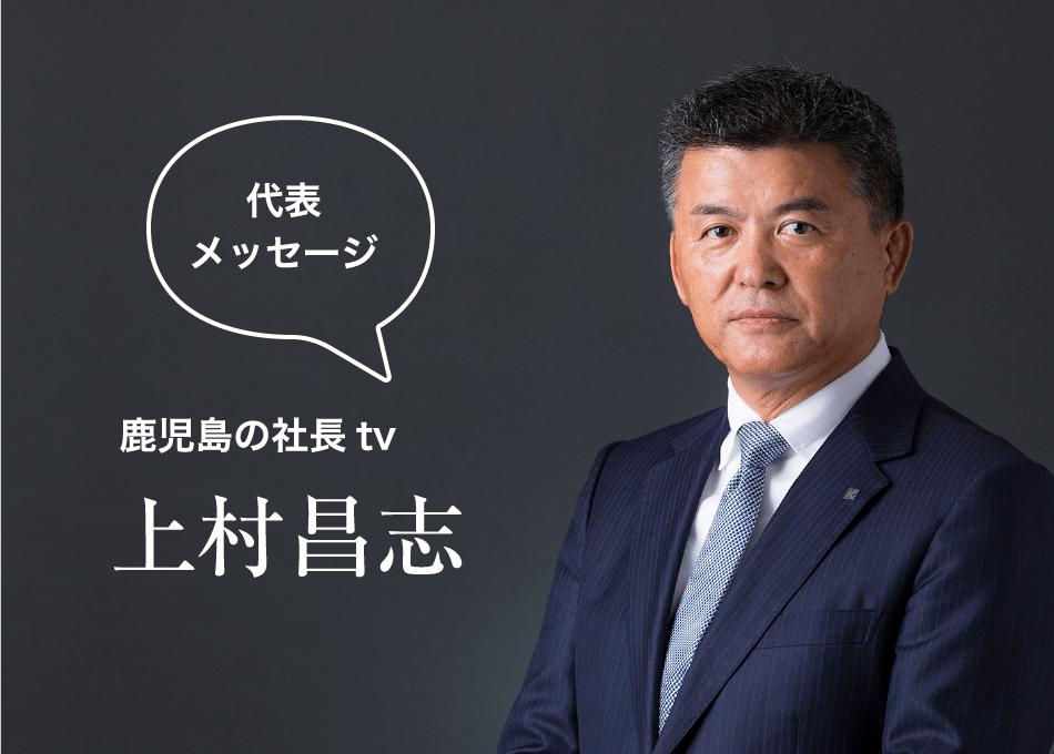 鹿児島の社長TV 上村昌志