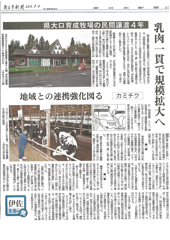 2015.9.5南日本新聞 夢さくら館
