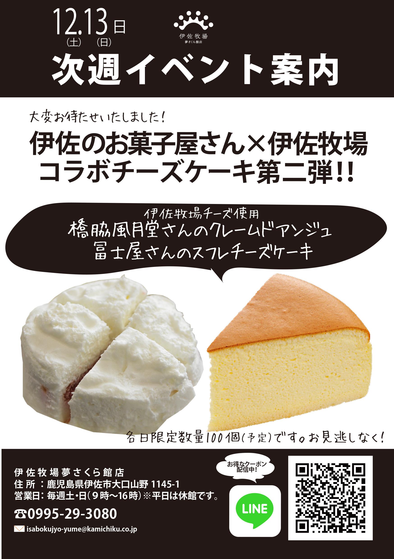 2015.3チーズ店内告知 1