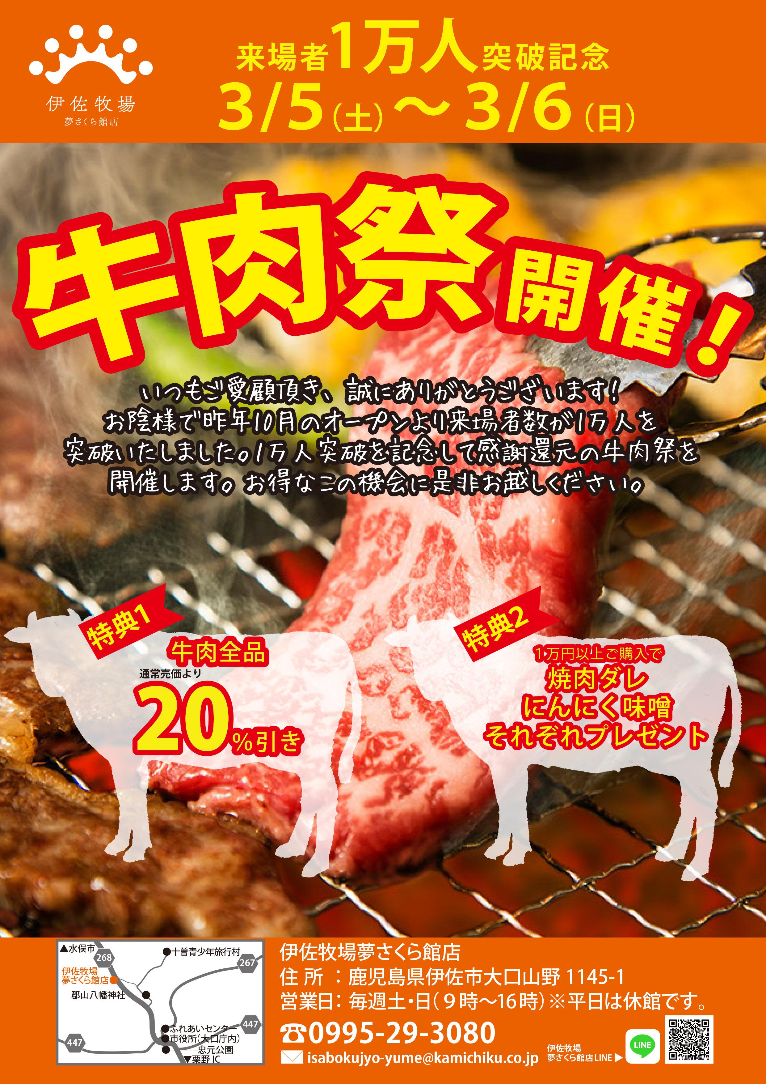 夢さくら館肉祭り入稿用1 2