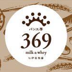 bakery369