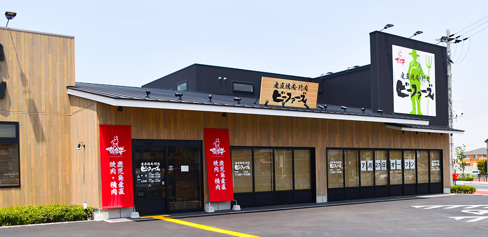 産直焼肉・精肉ビーファーズ 泉大津店