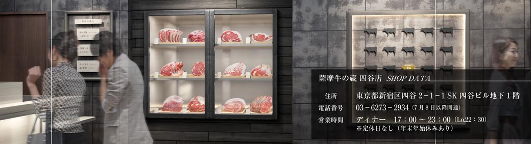 薩摩牛の蔵 四谷店