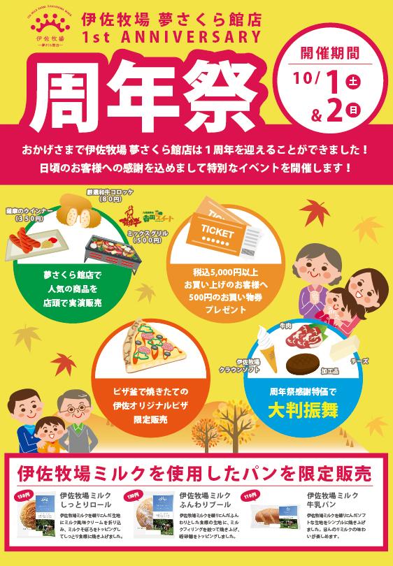 伊佐牧場 夢さくら館店 周年祭