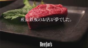 産直鉄板 Beefar's TV CM