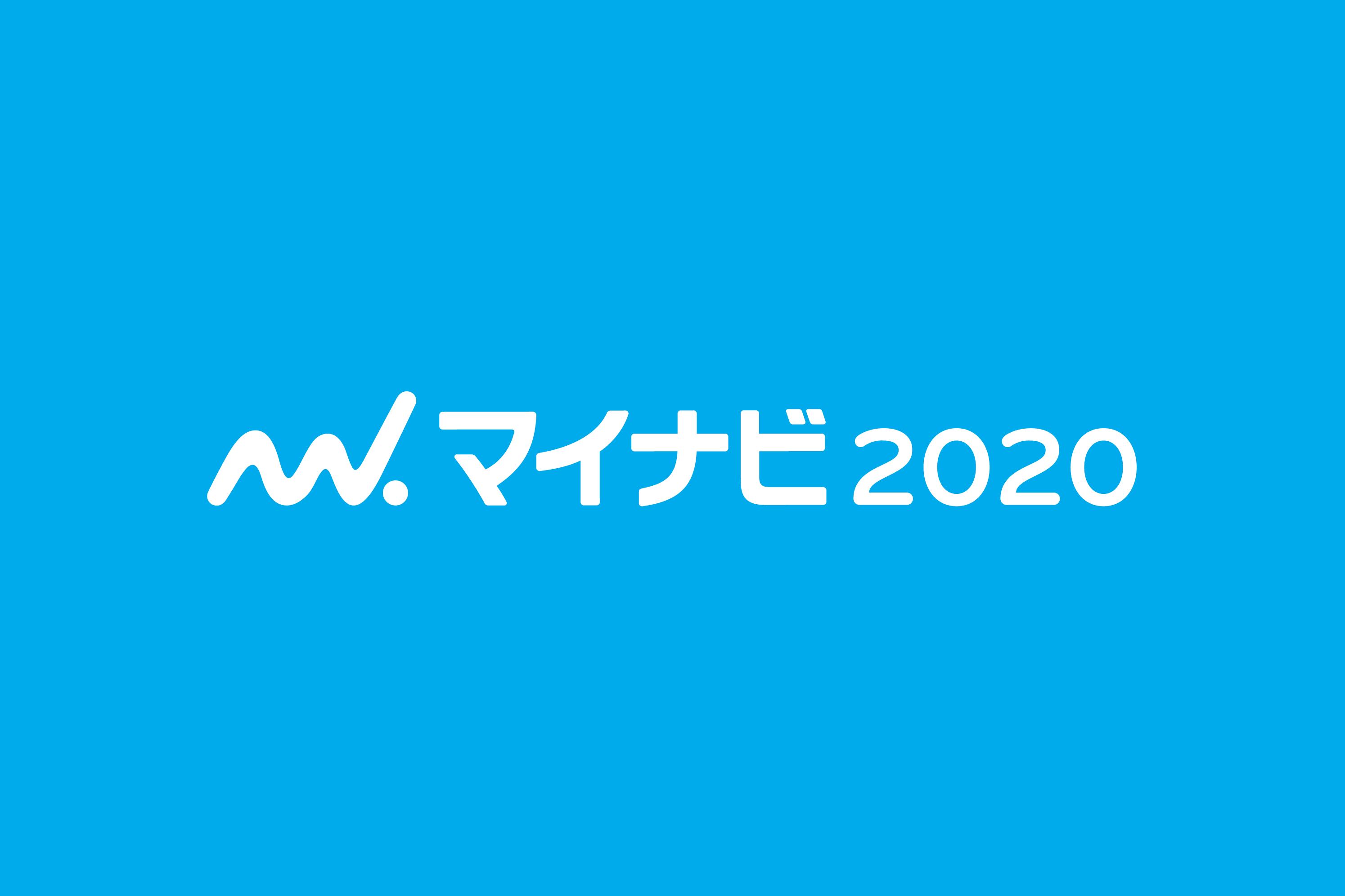 マイナビ2020