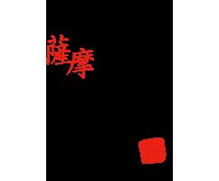 薩摩牛の蔵