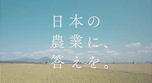 日本の農業に、答えを。