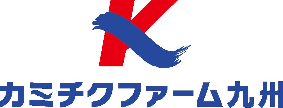 カミチクファーム九州