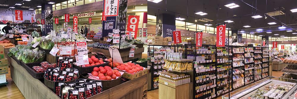生鮮市場richばんばん 貝塚店