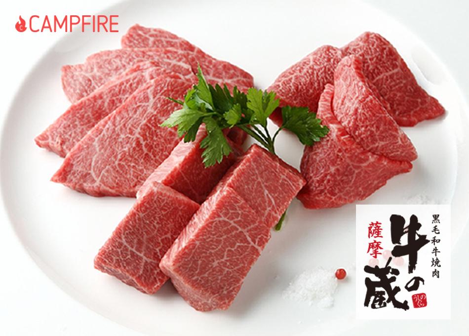 畜産農家支援!極上黒毛和牛焼肉をサブスクリプション&お肉の定期便|CAMPFIRE